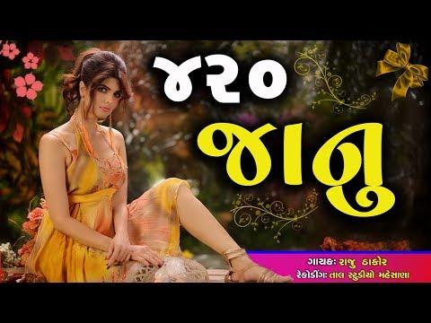 420 જાનુ ( ન્યૂ ગુજરાતી બેવફા સોન્ગ ) 420 Janu ( New Gujarati Bewafa Song ) Raju Thakor
