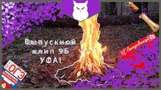 @Пламенный свет@Выпускной клип 2018 (118 школа Уфа)