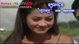 Romsychit KTV HD | ខ្យល់រដូវ, ភ្លេងសុទ្ធ | មាស សុខសោភា | ម៉េង កែវពេជ្ជតា