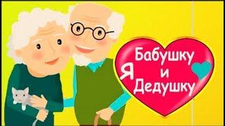 С ДНЕМ БАБУШЕК И ДЕДУШЕК !  Весёлое   поздравление весёлое поздравление бабушкам и дедушкам !