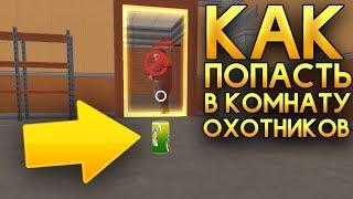 ПОПАЛ В КОМНАТУ ОХОТНИКОВ! - Hide Online