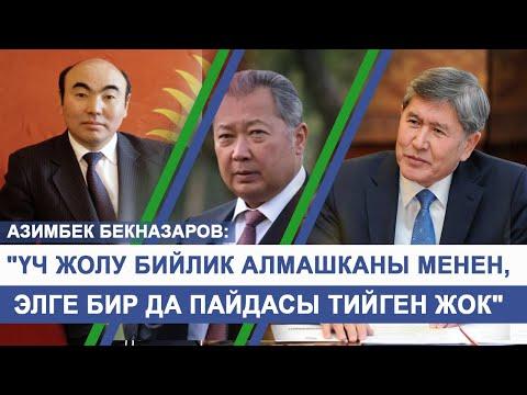 """Азимбек Бекназаров """"Үч жолу бийлик алмашканы менен, карапайым элге бир да пайдасы тийген жок""""."""