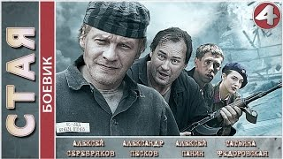 Стая (2009). 4 серия. Детектив, приключения, боевик.