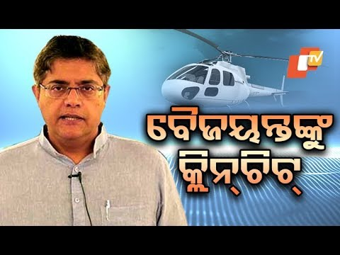 DGCA gives clean chit to former MP Jay Panda in Helicopter Landing Row