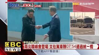 最新》南北韓峰會登場 文在寅車隊07:54已通過統一橋
