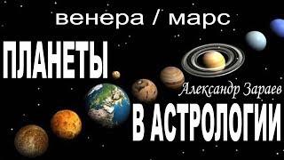 Начало обучения астрологии. Планеты Венера, Марс. Курс школы астрологии А. Зараева. Для начинающих