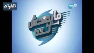 """برنامج """"ميحصش كدة"""" يعرض فيديو نشره """"انفراد"""" عن محافظ السويس واختراع المسقعة والبيض بالحمص (فيديو)"""