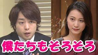 嵐ファン、浅野ゆう子「結婚」で大コーフン やっぱり櫻井翔は「縁結び神...