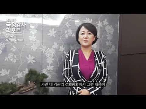 이재정의원 국감 리포트 [부산시, 부산지방경찰청]