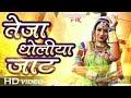 Tejo doliyo jat, new marwadi song
