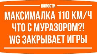 ИГРЕ КОНЕЦ? ● Разрабы сделали танк с максималкой в 110 КМ/Ч ● Что с Муразором? ● WG закрывает игры