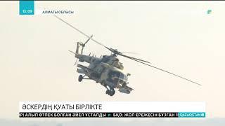 Алматы облысындағы әскери оқу-жаттығуы алаңында «Бірлескен басқарушылық іскерлік» ойындары өтті