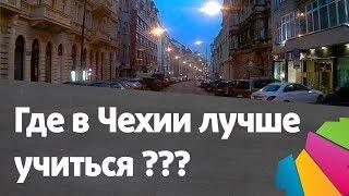 Где в Чехии лучше учиться? В маленьком городе или в большом?