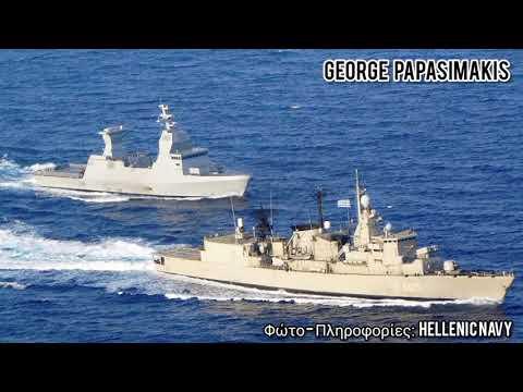 Ελληνική φρεγάτα και Ισραηλινή κορβέτα στην περιοχή της Κρήτης