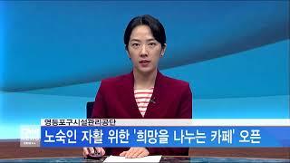 [서울뉴스]영등포구시설…