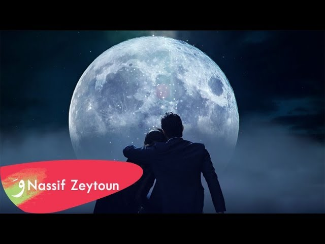 Nassif Zeytoun - Bi Rabbek [Official Music Video] (2017) / ناصيف زيتون - بربك