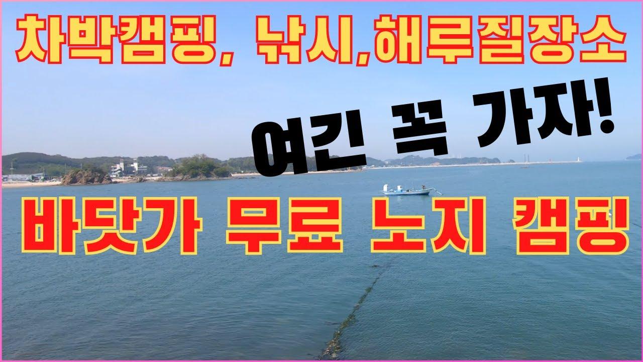 수도권 해루질명소 바닷가 무료 노지 차박캠핑 화장실있어 좋은곳