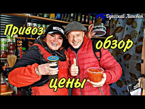 ПРИВОЗ 2021 Одесса рынок цены на РЫБУ ОВОЩИ обзор покупки от Одесского Липована # 184