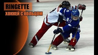 Ringette - Хоккей с кольцом