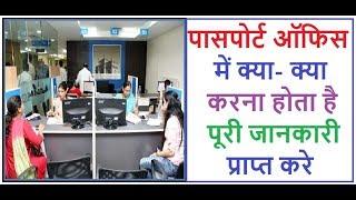 passport office me kya document chahiye,passport documents,bharat passport seva passport office
