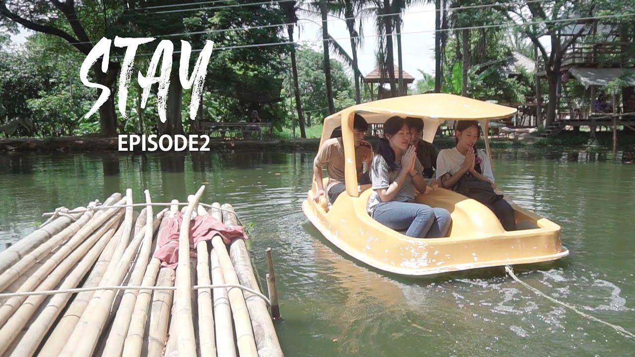 EP2 | STAY ปั่นเป็ดเหลือง โหนสลิง นั่งชิงช้า!!!