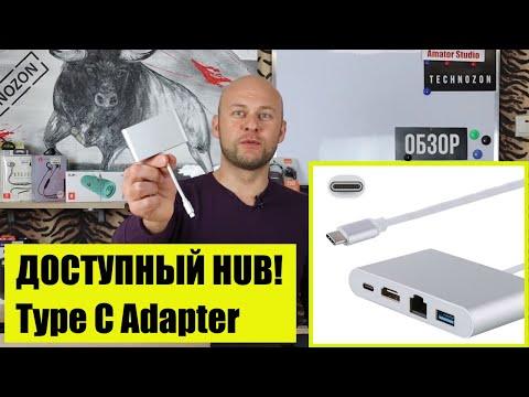 ДОСТУПНЫЙ HUB! Type C Adapter (HDMI, RJ45 Ethernet, USB-C, USB 3.0, Micro SD) для MacBook. РАЗБОРКА!