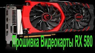 Майнинг Прошивка таймингов  Видеокарта RX 580 8gb память Hynix Ethereum: 30 Mh/S 2018