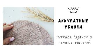 Как сделать аккуратные убавки на шапке / Аккуратная макушка / Уроки вязания