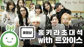 홍키라 초대석 with TWICE(트와이스) Full.ver [이홍기의 키스더라디오]