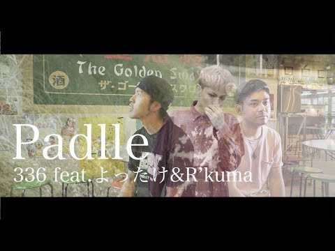 Paddle / 336 feat.よったけ,R'kuma (Official Video)