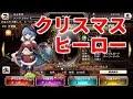 【グリムノーツ】クリスマスヒーローガチャ回します!