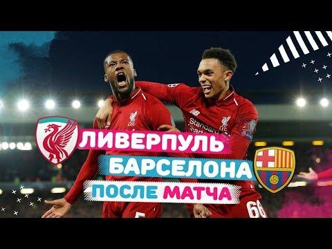 Ливерпуль - Барселона | После матча | 1/2 финала ЛЧ | Ответный матч