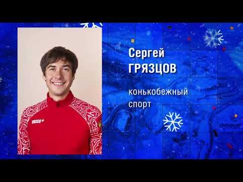 Сергей Грязцов, конькобежный спорт