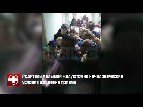 Давка в детской поликлинике Сальска - ШОК!