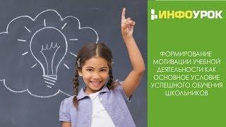 Формирование мотивации учебной деятельности как основное условие успешного обучения школьников