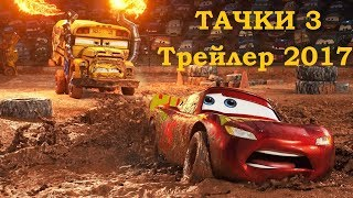 Трейлер Тачки 3 - Новый трейлер с Молнией Маккуин (Рус)