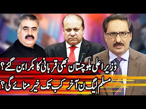 Kal Tak With Javed Chaudhry - 9 January 2018 - Express News