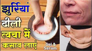 चेहरे और शरीर की ढीली त्वचा के लिए असरदार नुस्खे Homemade Anti Aging Skin Tightening Serum & Gel