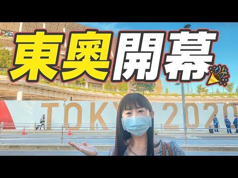 2021東京奧運開幕日本街景現況!日本人群聚抗議東奧?