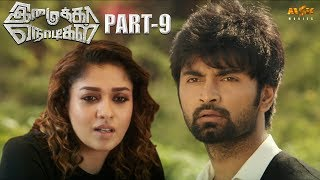 Nayanthara Latest Tamil Movie - Imaikkaa Nodigal Part 9 | Atharvaa, Nayanthara, Anurag Kashyap