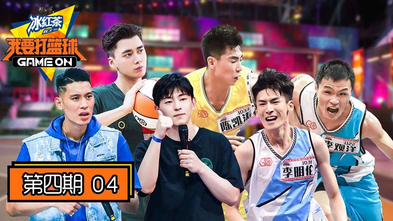【我要打籃球】第一季第四集:32強誕生!兩屆Kobe門徒PK,鄧倫李易峰看嗨!