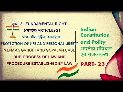 Article 21, अनुच्छेद 21, Protection Of Life And Personal Liberty, प्राण और दैहिक स्वतंत्रता