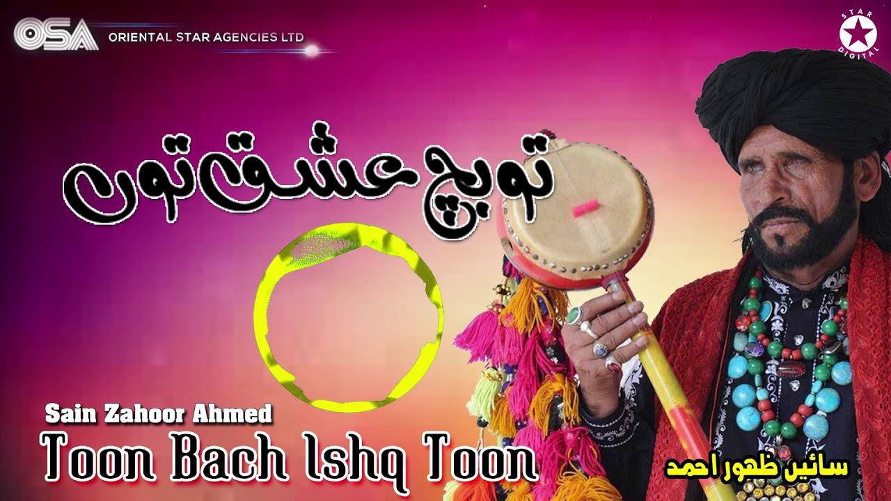 Toon Bach Ishq Toon | Sain Zahoor | complete official HD video | OSA Worldwide