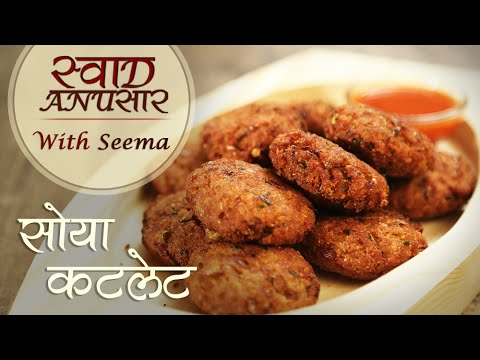 Soya cutlet recipe in hindi healthy snack soya cutlet recipe in hindi healthy snack recipe swaad anusaar with seema forumfinder Image collections