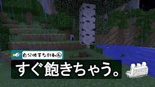 【Minecraft】お前らちょっと自分勝手 #1【マインクラフト】