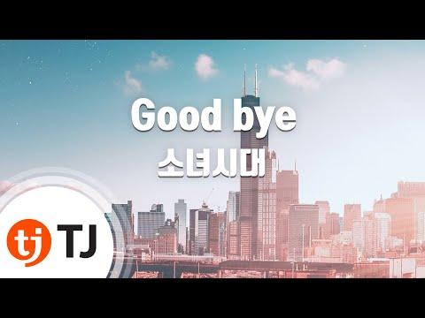 [TJ노래방] Goodbye - 소녀시대 (Goodbye - Girls' Generation(SNSD)) / TJ Karaoke