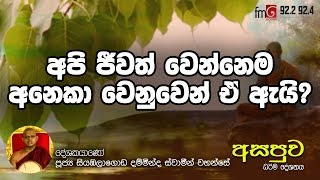 FM Derana | Asapuwa | අපි ජීවත් වෙන්නෙම අනෙකා වෙනුවෙන් ඒ ඇයි? | Ven Siyabalagoda Dhamindha Thero