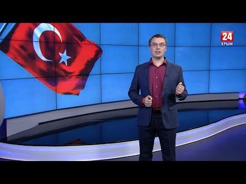 Избиение Турции продолжается.