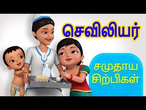 செவிலியர் (Nurse)  Community Helpers Kids Song | Tamil Rhymes For Children | Infobells