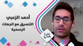 أحمد الزعبي -  التنسيق مع الجهات الرسمية  - حلوة يا دنيا